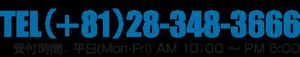 TEL.028-348-3666 お問い合わせはこちら 受付時間: 平日(Mon-Fri) AM 10:00 ~ PM 5:00
